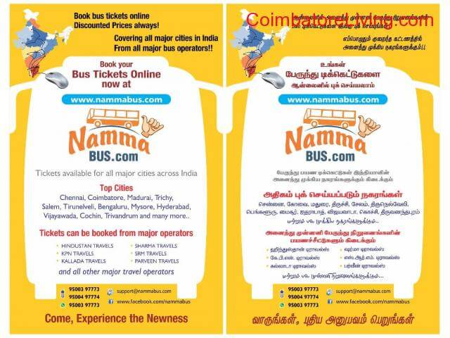 coimbatore - Online bus tickets at low prices than ticket counters - 1/1