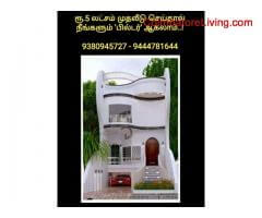 coimbatore -You can also become a builder
