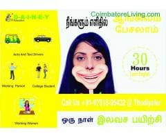 coimbatore -Join DAINEY To Speak English Easily and Fluently
