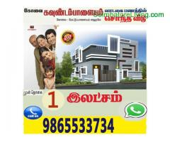 coimbatore -DTCP approved land