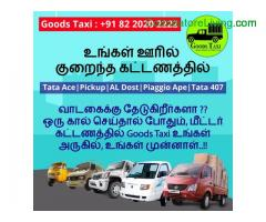 coimbatore -Eicher truck low cost for rent