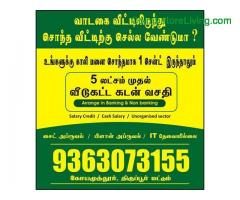 coimbatore -Home loan 1 cent onwards