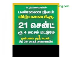 coimbatore - LOW BUDGET FARM LAND FOR SALE