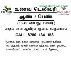 coimbatore - FOOD DELIVERY EXECUTIVE - FEMALE & MALE