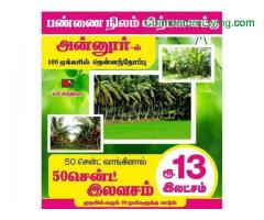 coimbatore -Buy 50-cents Farm Land for Rs 13,00,000