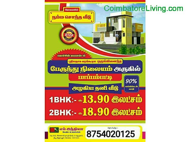 coimbatore - Land and house - 1/1