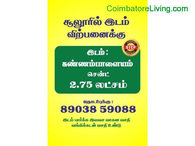 coimbatore - Dtcp land for sale - 1/1
