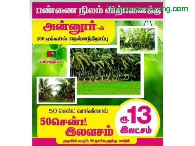 coimbatore - Dtcp land and Farmland - 1/1