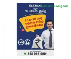 coimbatore - Secured & Unsecured Bank Loans